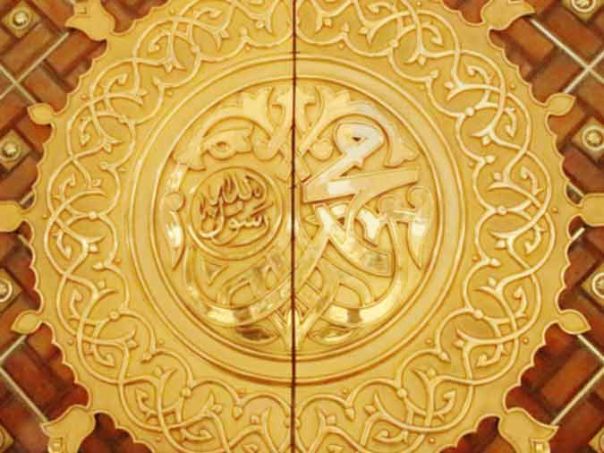 Madinah Mosque Door Seal