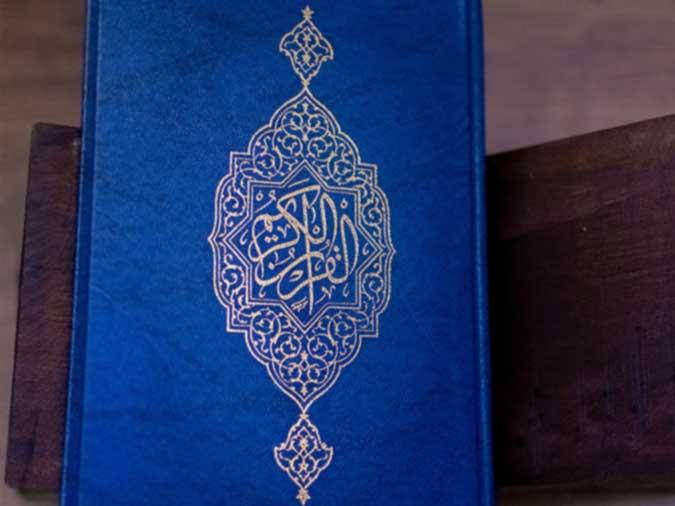 La Coleccion del Coran